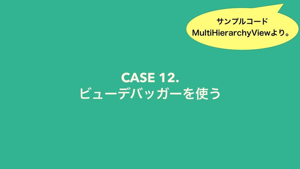 CASE 12. ϏϡʔσόοΨʔΛ͏ αϯϓϧίʔυ .VMUJ)JFSBSDIZ7JF...