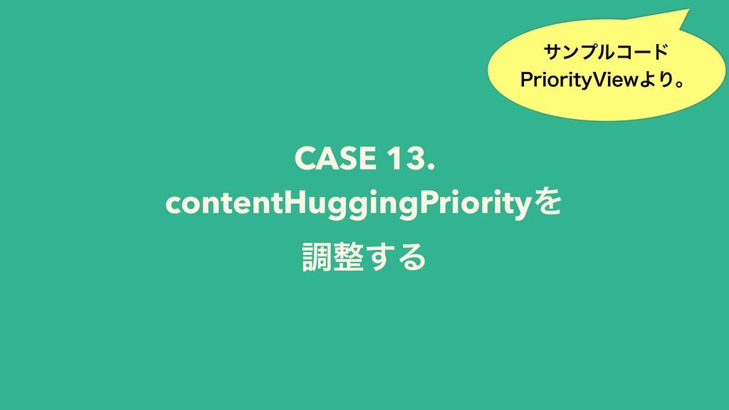 CASE 13. contentHuggingPriorityΛ ௐ͢Δ αϯϓϧίʔυ ...
