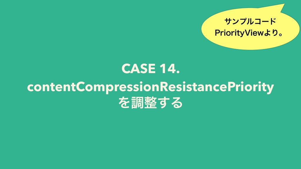 CASE 14. contentCompressionResistancePriority Λ...