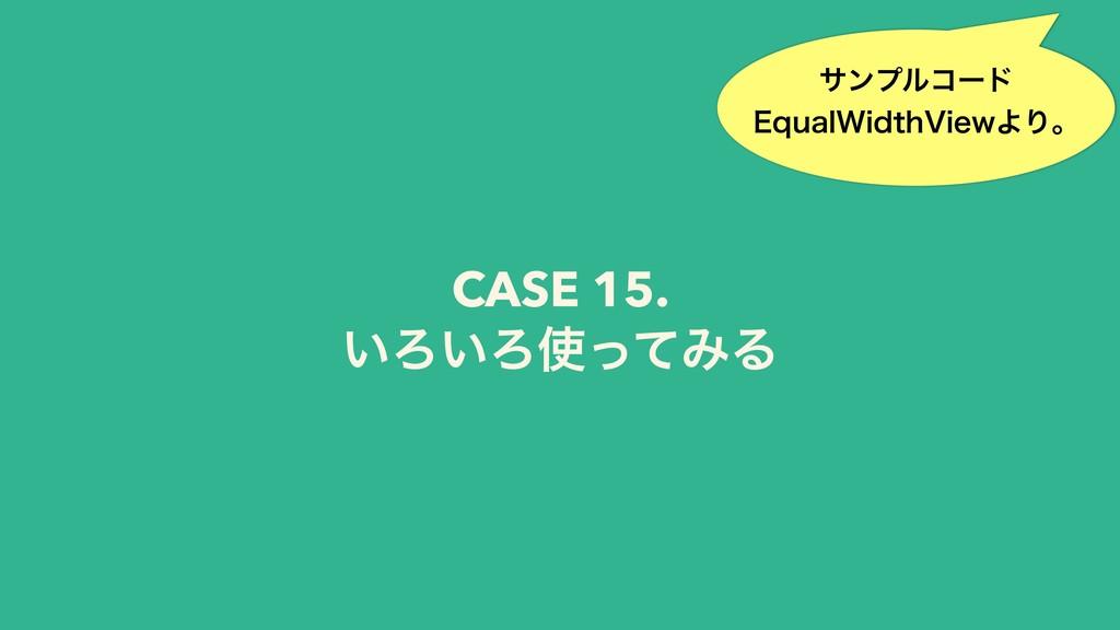 CASE 15. ͍Ζ͍ΖͬͯΈΔ αϯϓϧίʔυ &RVBM8JEUI7JFXΑΓɻ