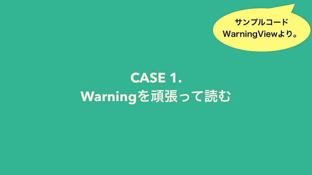 CASE 1. WarningΛؤுͬͯಡΉ αϯϓϧίʔυ 8BSOJOH7JFXΑΓɻ