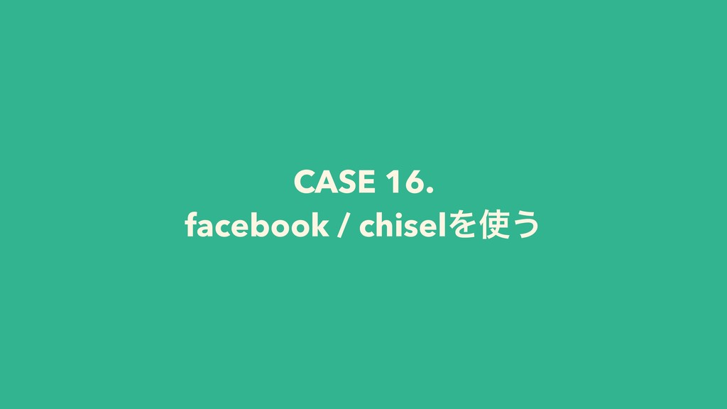 CASE 16. facebook / chiselΛ͏