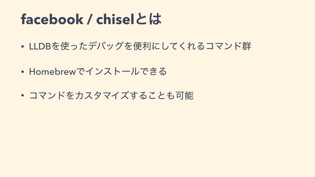 facebook / chiselͱ • LLDBΛͬͨσόοάΛศརʹͯ͘͠ΕΔίϚϯυ...