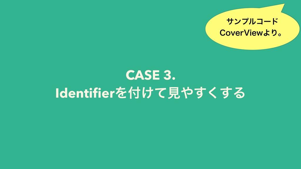 CASE 3. IdentifierΛ͚ͯݟ͘͢͢Δ αϯϓϧίʔυ $PWFS7JFXΑ...