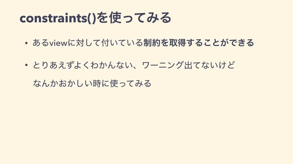 constraints()ΛͬͯΈΔ • ͋Δviewʹର͍͍ͯͯ͠Δ੍Λऔಘ͢Δ͜ͱ͕...