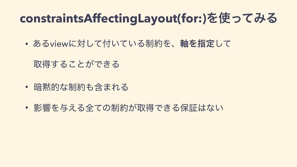 constraintsAffectingLayout(for:)ΛͬͯΈΔ • ͋Δview...