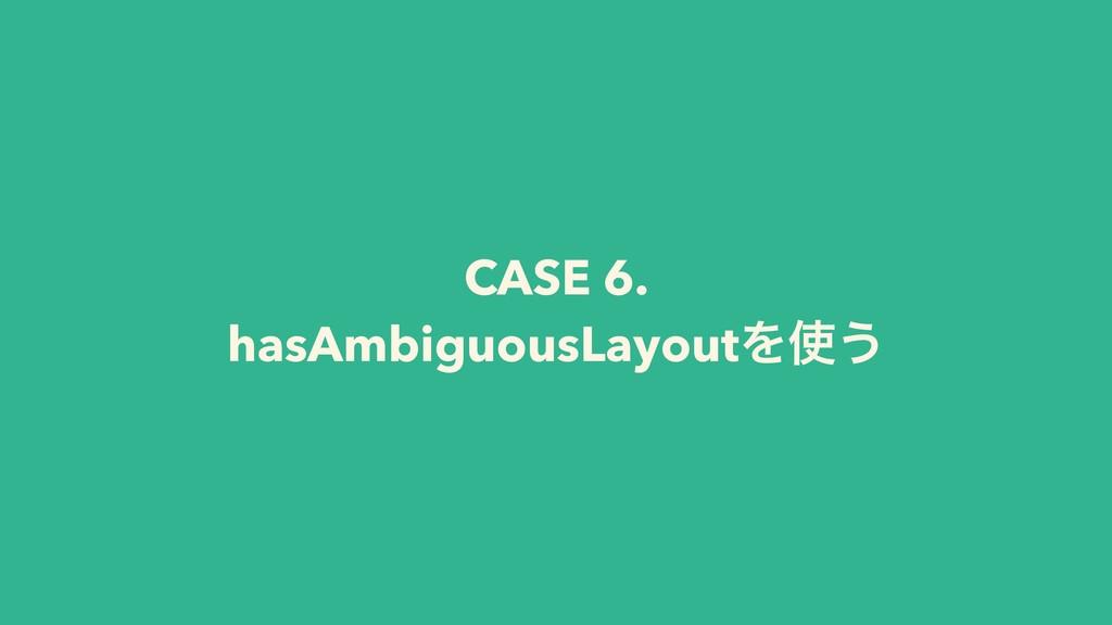 CASE 6. hasAmbiguousLayoutΛ͏