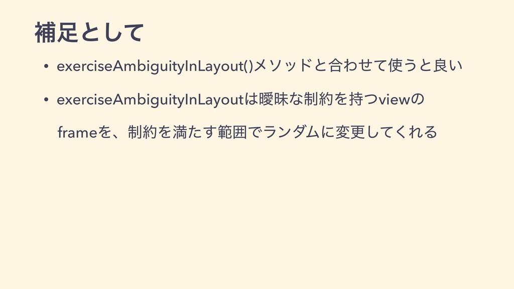 ิͱͯ͠ • exerciseAmbiguityInLayout()ϝιουͱ߹Θͤͯ͏ͱ...