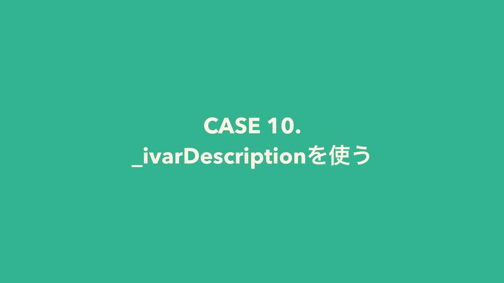 CASE 10. _ivarDescriptionΛ͏