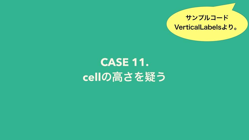 CASE 11. cellͷߴ͞Λٙ͏ αϯϓϧίʔυ 7FSUJDBM-BCFMTΑΓɻ