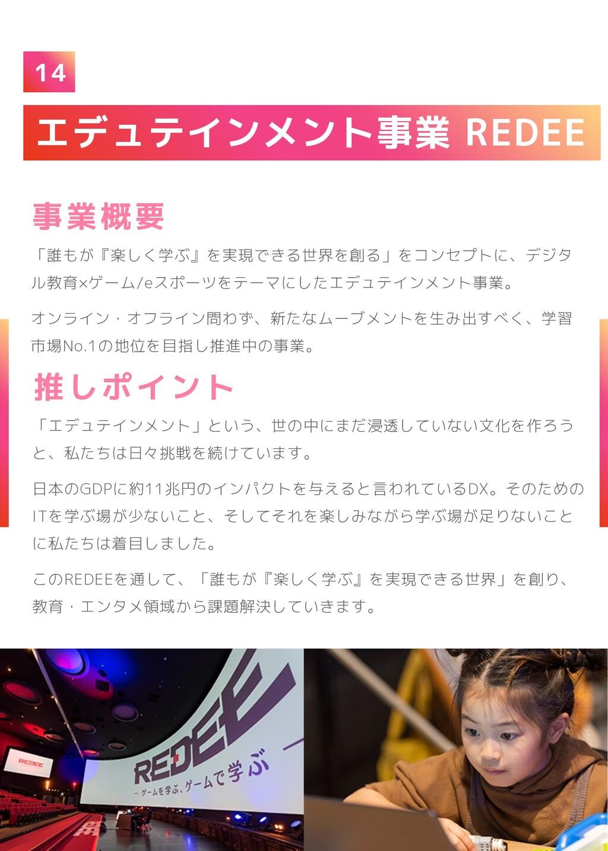 エデュテインメント事業 REDEE 14 「誰もが『楽しく学ぶ』を実現できる世界を創る」をコン...