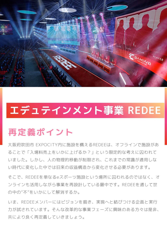 大阪府吹田市 EXPOCITY内に施設を構えるREDEEは、オフラインで施設があ ることで「入...
