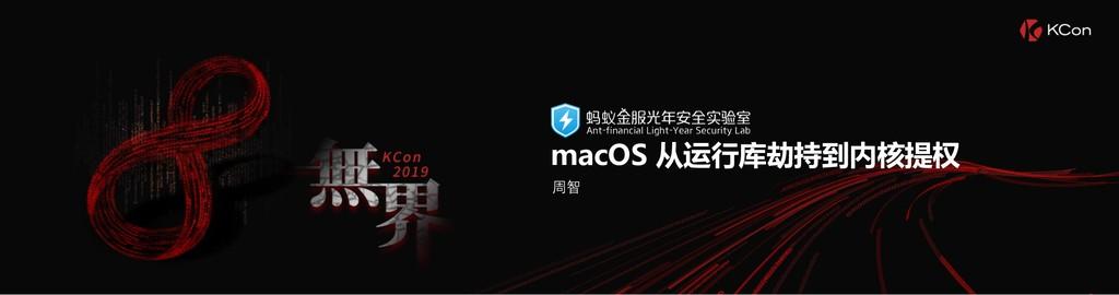 macOS 从运行库劫持到内核提权 周智
