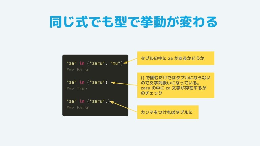 同じ式でも型で挙動が変わる タプルの中に za があるかどうか カンマをつければタプルに ()...