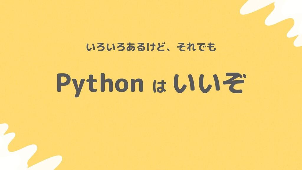 Python は いいぞ いろいろあるけど、それでも