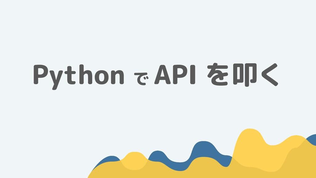 Python で API を叩く