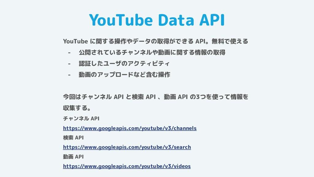 YouTube Data API YouTube に関する操作やデータの取得ができる API。...
