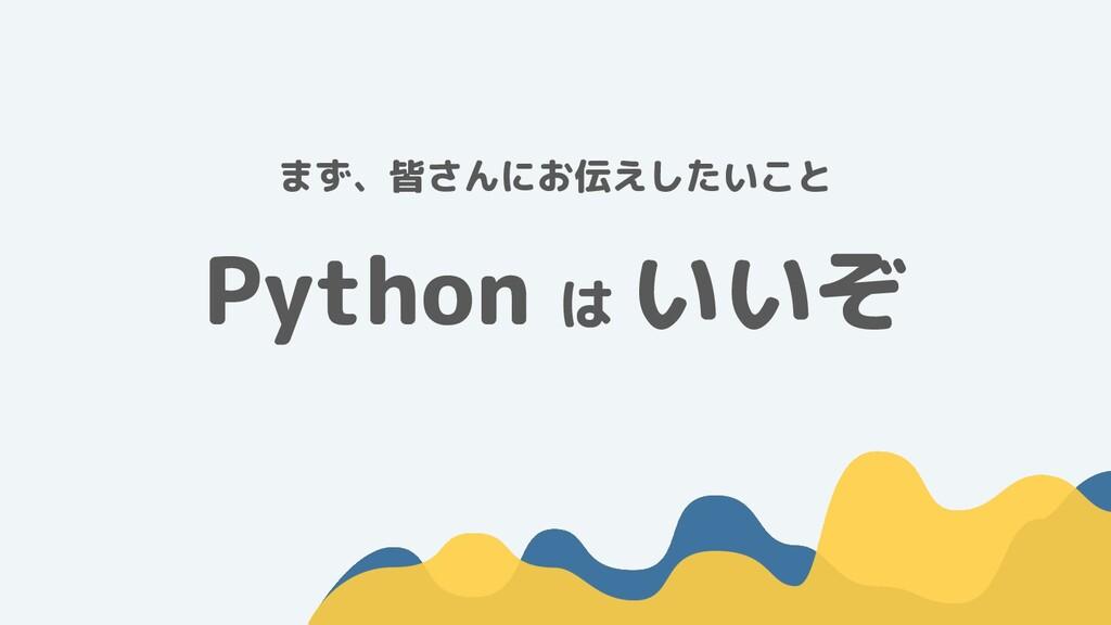 Python は いいぞ まず、皆さんにお伝えしたいこと