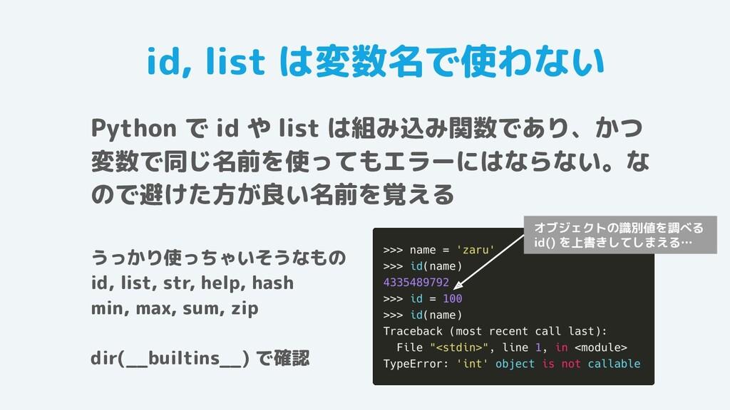 id, list は変数名で使わない Python で id や list は組み込み関数であ...