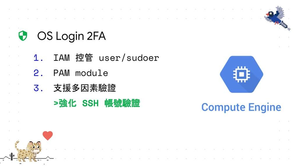 1. IAM 控管 user/sudoer 2. PAM module 3. 支援多因素驗證 ...