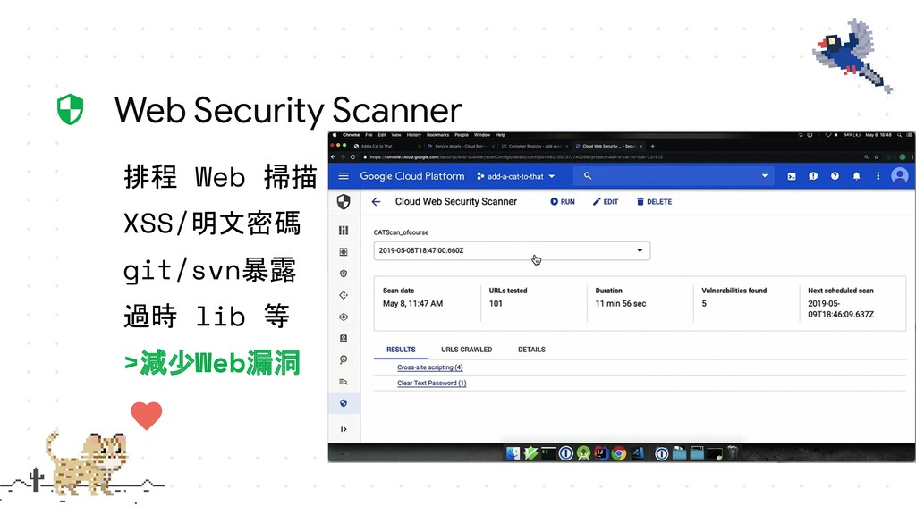 Web Security Scanner 排程 Web 掃描 XSS/明文密碼 git/svn...