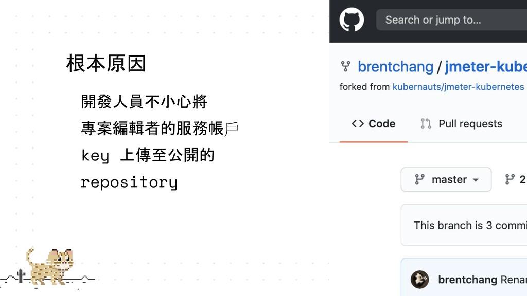 開發人員不小心將 專案編輯者的服務帳戶 key 上傳至公開的 repository 根本原因