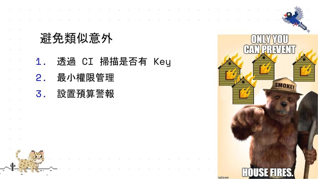 1. 透過 CI 掃描是否有 Key 2. 最小權限管理 3. 設置預算警報 避免類似意外
