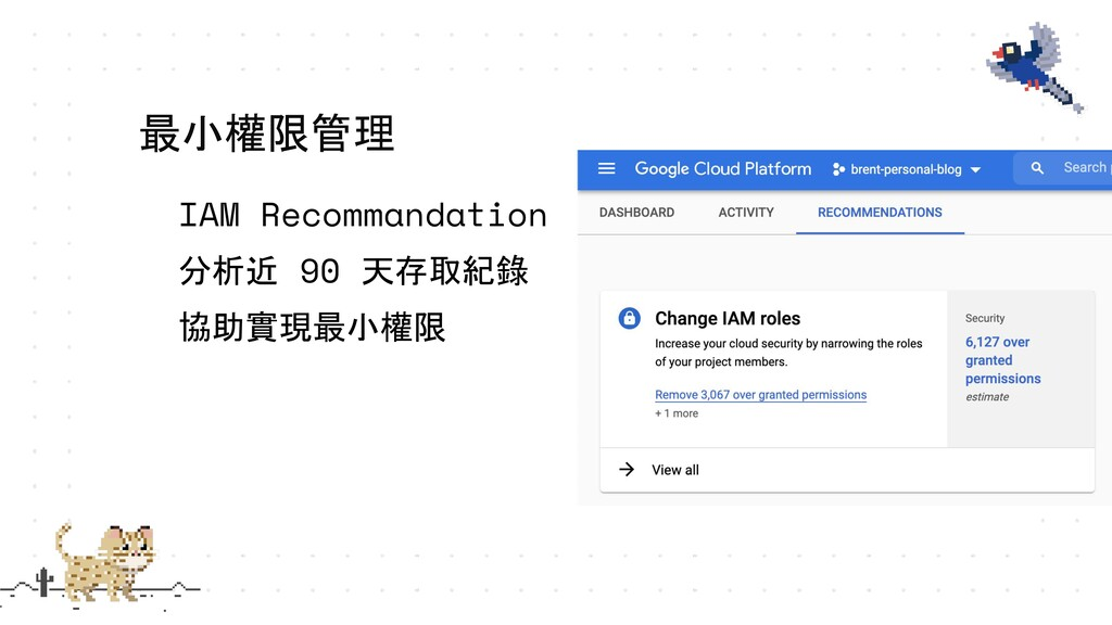 IAM Recommandation 分析近 90 天存取紀錄 協助實現最小權限 最小權限管理