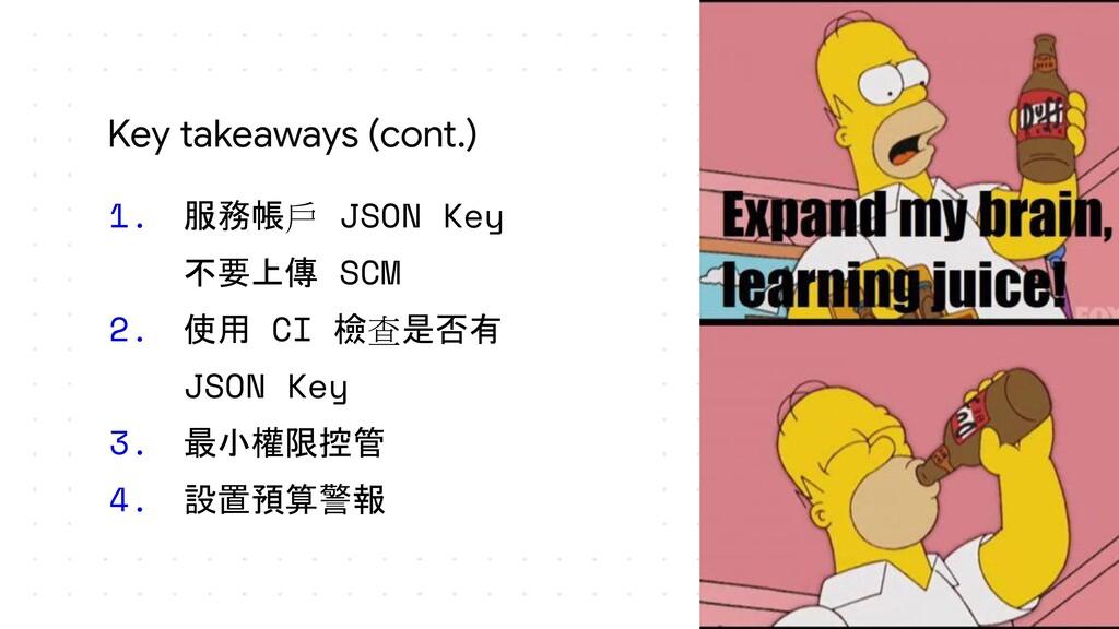 1. 服務帳戶 JSON Key 不要上傳 SCM 2. 使用 CI 檢查是否有 JSON K...