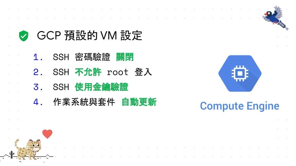 1. SSH 密碼驗證 關閉 2. SSH 不允許 root 登入 3. SSH 使用金鑰驗證...