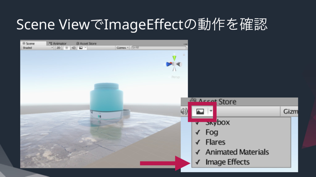 Scene ViewͰImageEffectͷಈ࡞Λ֬