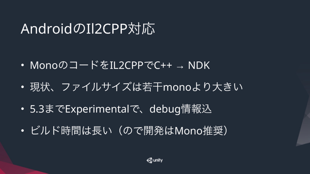 AndroidͷIl2CPPରԠ • MonoͷίʔυΛIL2CPPͰC++ → NDK • ...