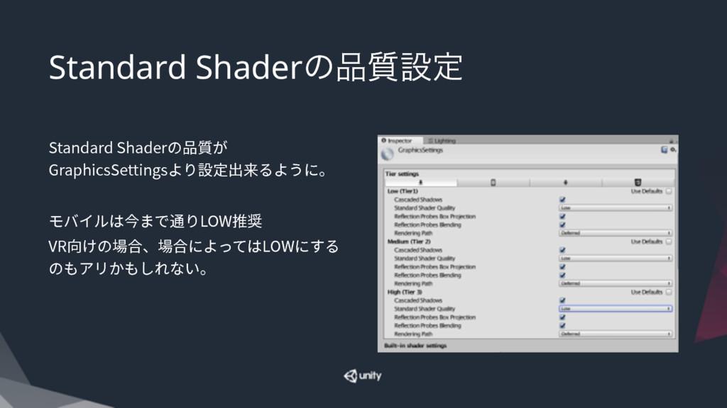 Standard Shaderͷ࣭ઃఆ 4UBOEBSE4IBEFSךㅷ颵ָ (SBQI...