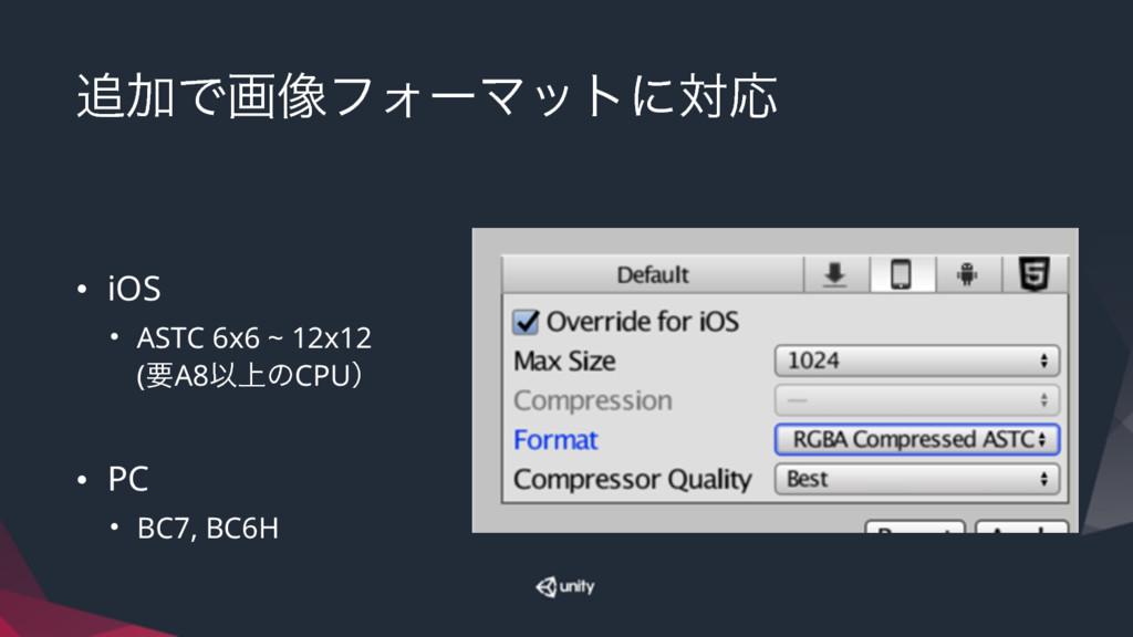 ՃͰը૾ϑΥʔϚοτʹରԠ • iOS • ASTC 6x6 ~ 12x12 (ཁA8Ҏ্...