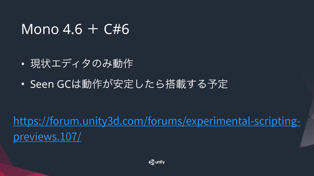 Mono 4.6 ʴ C#6 • ݱঢ়ΤσΟλͷΈಈ࡞ • Seen GCಈ࡞͕҆ఆͨ͠Β...