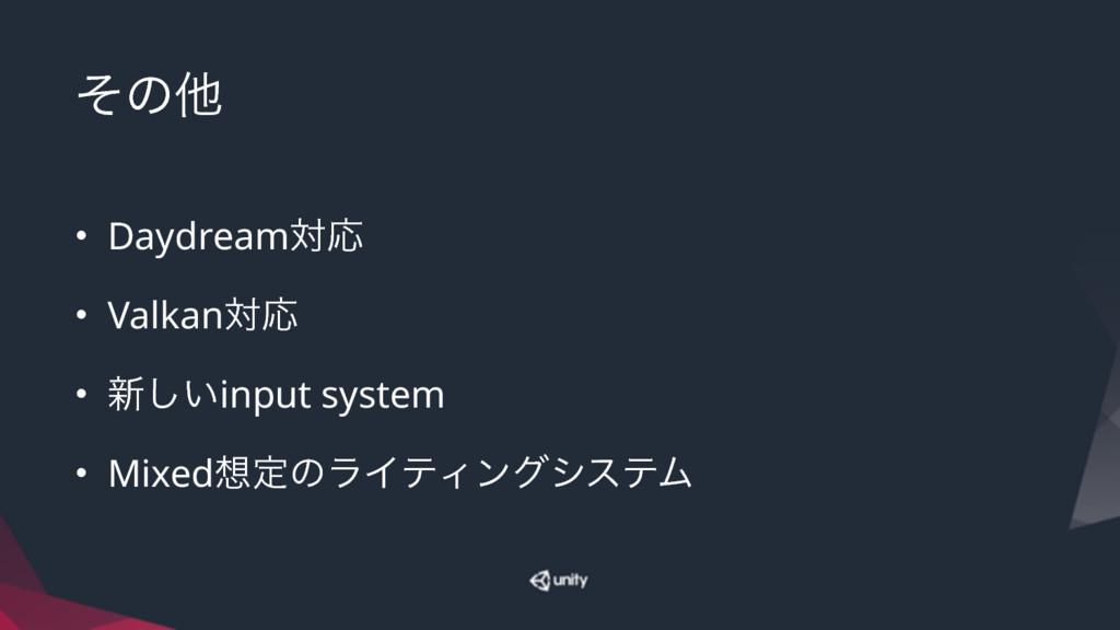 ͦͷଞ • DaydreamରԠ • ValkanରԠ • ৽͍͠input system •...