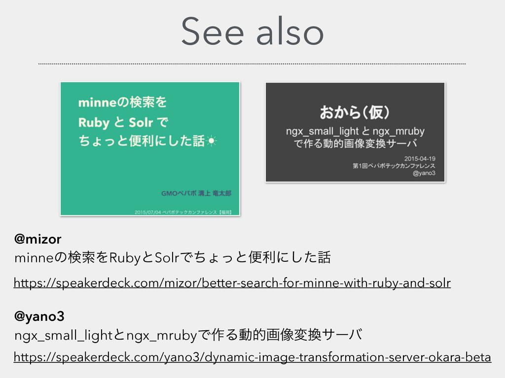 See also https://speakerdeck.com/yano3/dynamic-...
