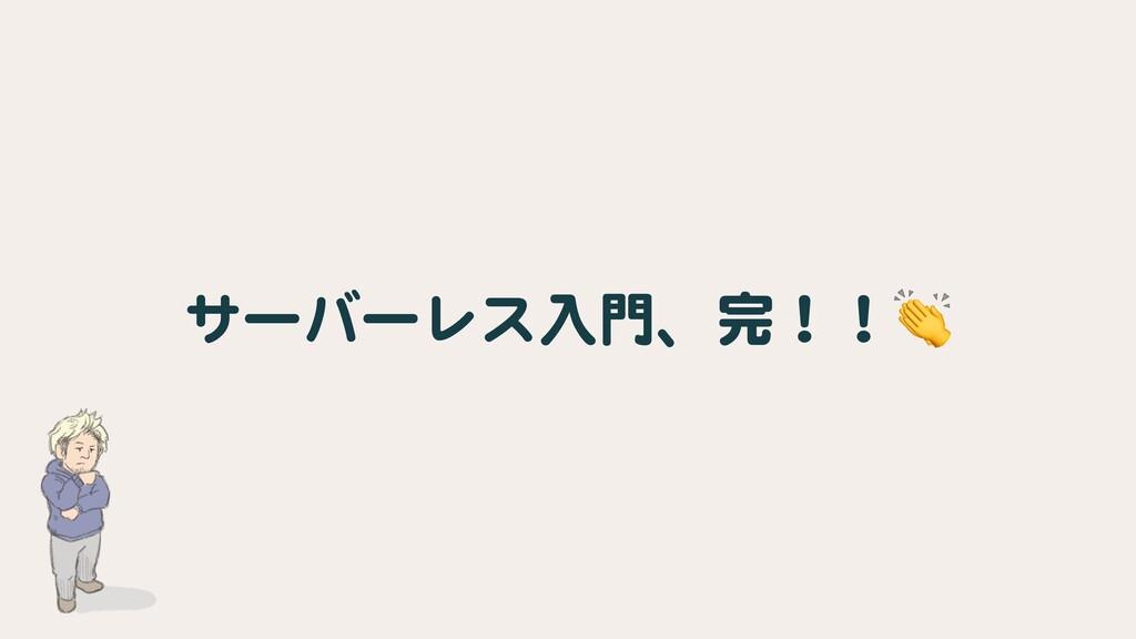 サーバーレス入門、完!!👏