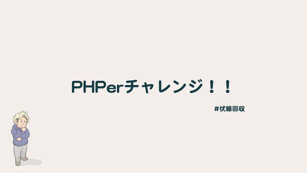PHPerチャレンジ!! #伏線回収