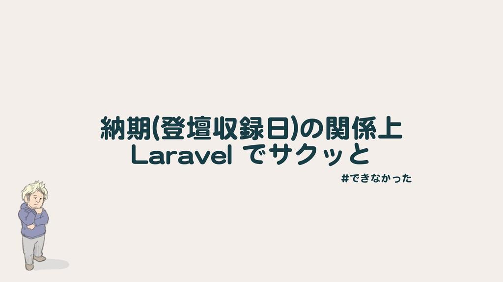 納期(登壇収録日)の関係上  Laravel でサクッと #できなかった