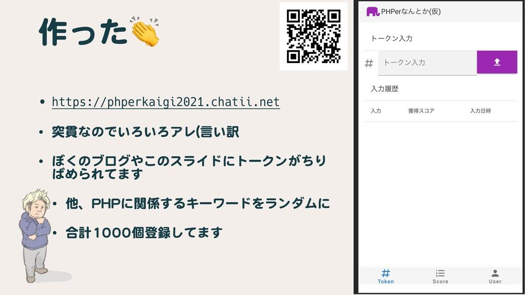 作った👏 • https://phperkaigi2021.chatii.net   • 突貫...