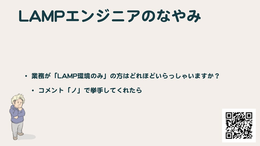 LAMPエンジニアのなやみ • 業務が「LAMP環境のみ」の方はどれほどいらっしゃいますか? ...