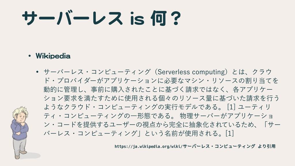 サーバーレス is 何? • Wikipedia  w αʔόʔϨεɾίϯϐϡʔςΟϯάʢ4F...