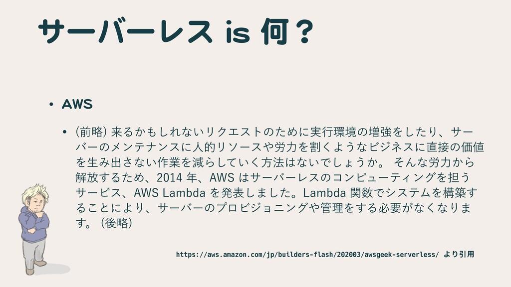 サーバーレス is 何? • AWS  w લུ དྷΔ͔͠Εͳ͍ϦΫΤετͷͨΊʹ࣮ߦڥ...
