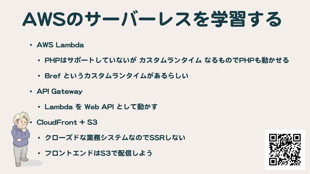 AWSのサーバーレスを学習する • AWS Lambda  • PHPはサポートしていないが ...