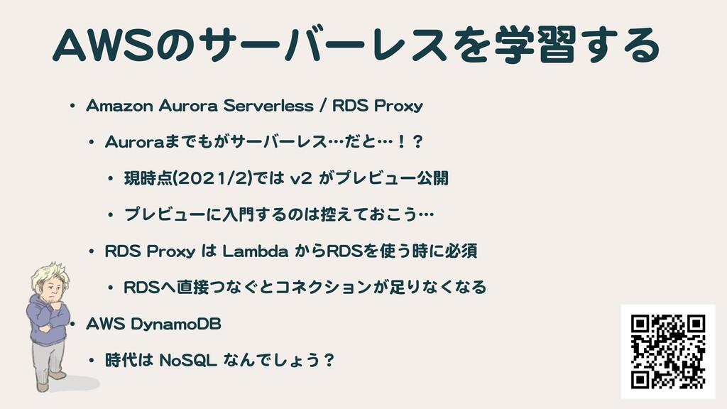 AWSのサーバーレスを学習する • Amazon Aurora Serverless / RD...