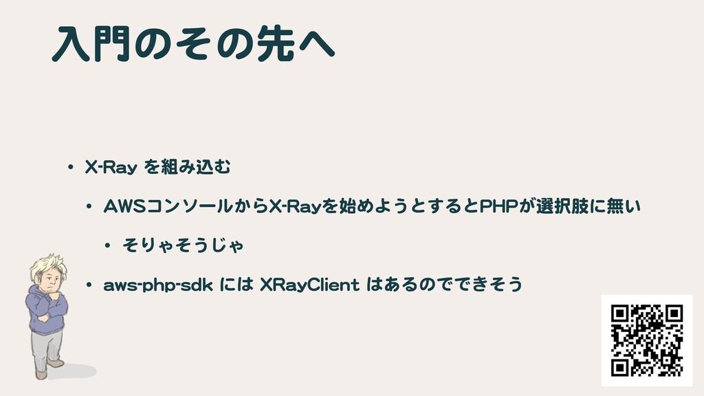 入門のその先へ • X-Ray を組み込む  • AWSコンソールからX-Rayを始めようとす...