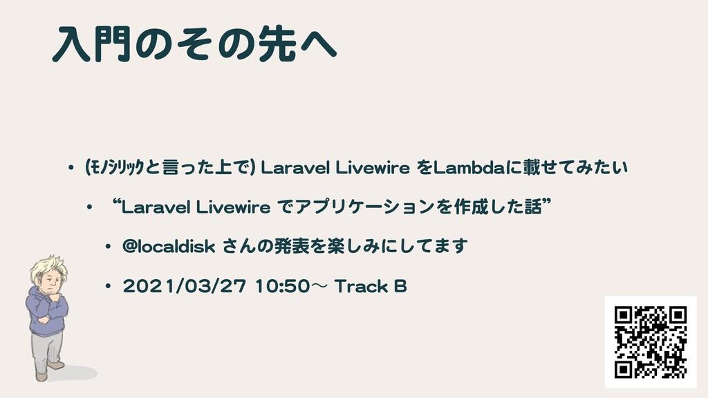 入門のその先へ • (モノシリックと言った上で) Laravel Livewire をLamb...