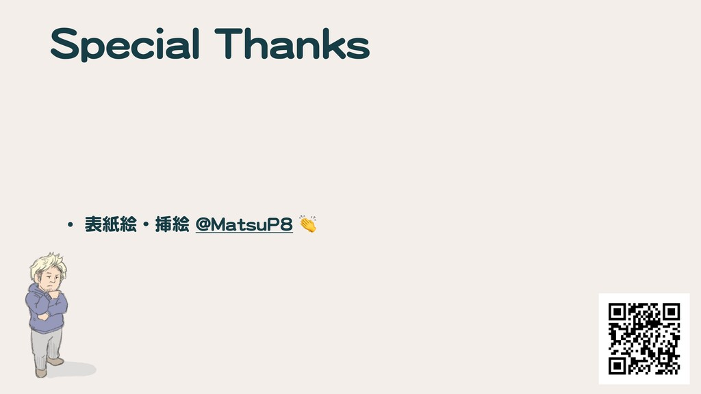 Special Thanks • 表紙絵・挿絵 @MatsuP8 👏