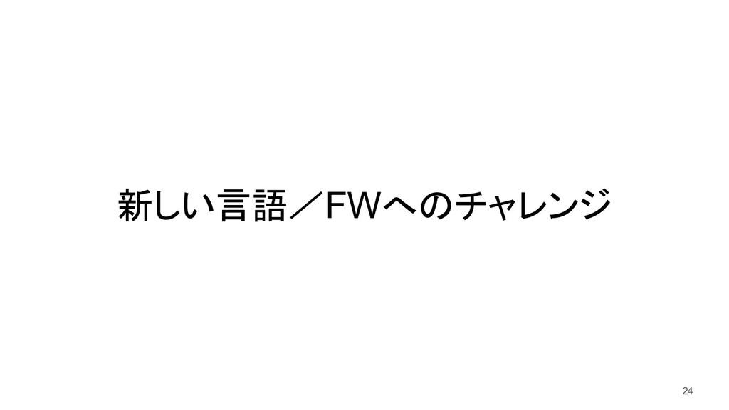 新しい言語/FWへのチャレンジ 24
